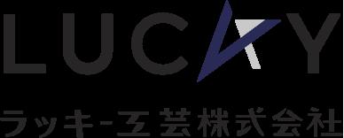 LUCCVY ラッキ-工芸株式会社