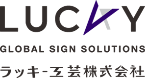 GLOBAL SIGN SOLUTIONSラッキ-工芸株式会社