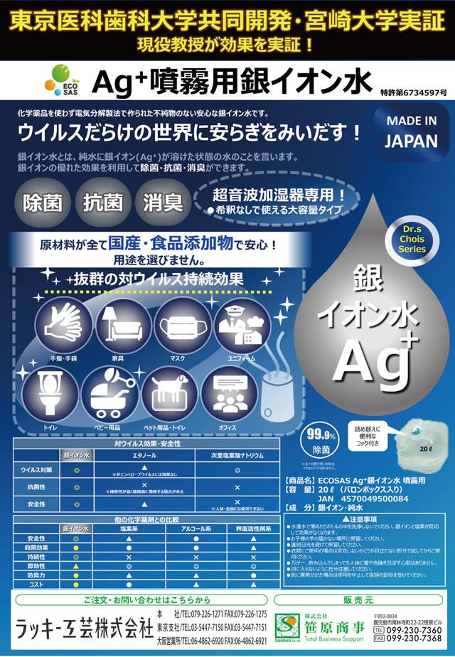 AG+COOL噴霧用銀イオン水