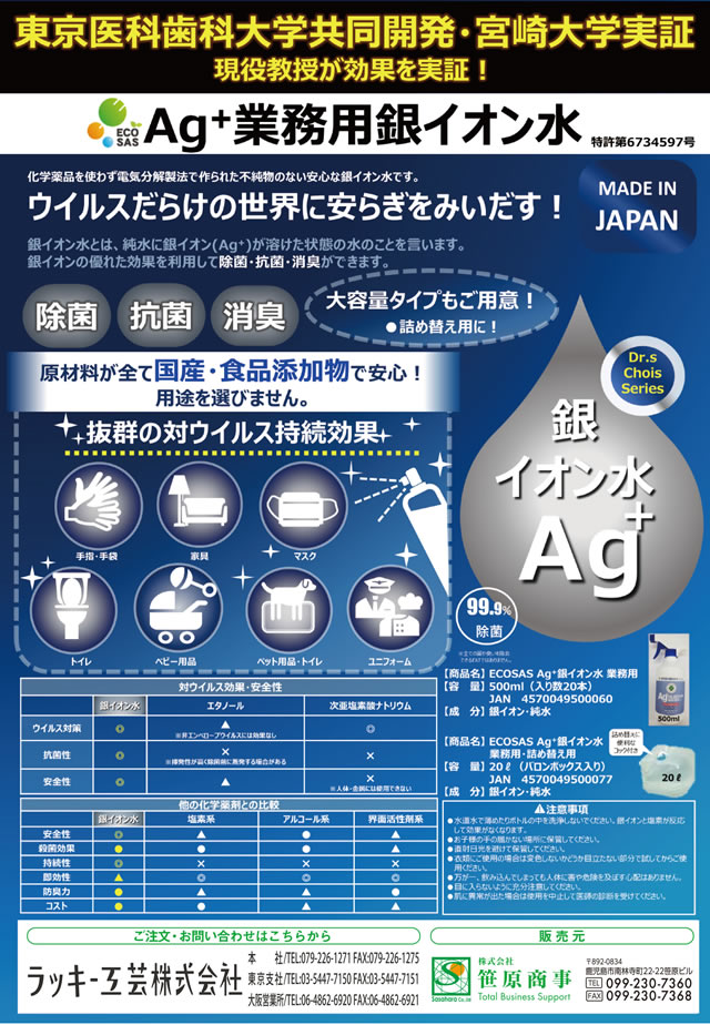 AG+COOL業務用銀イオン水