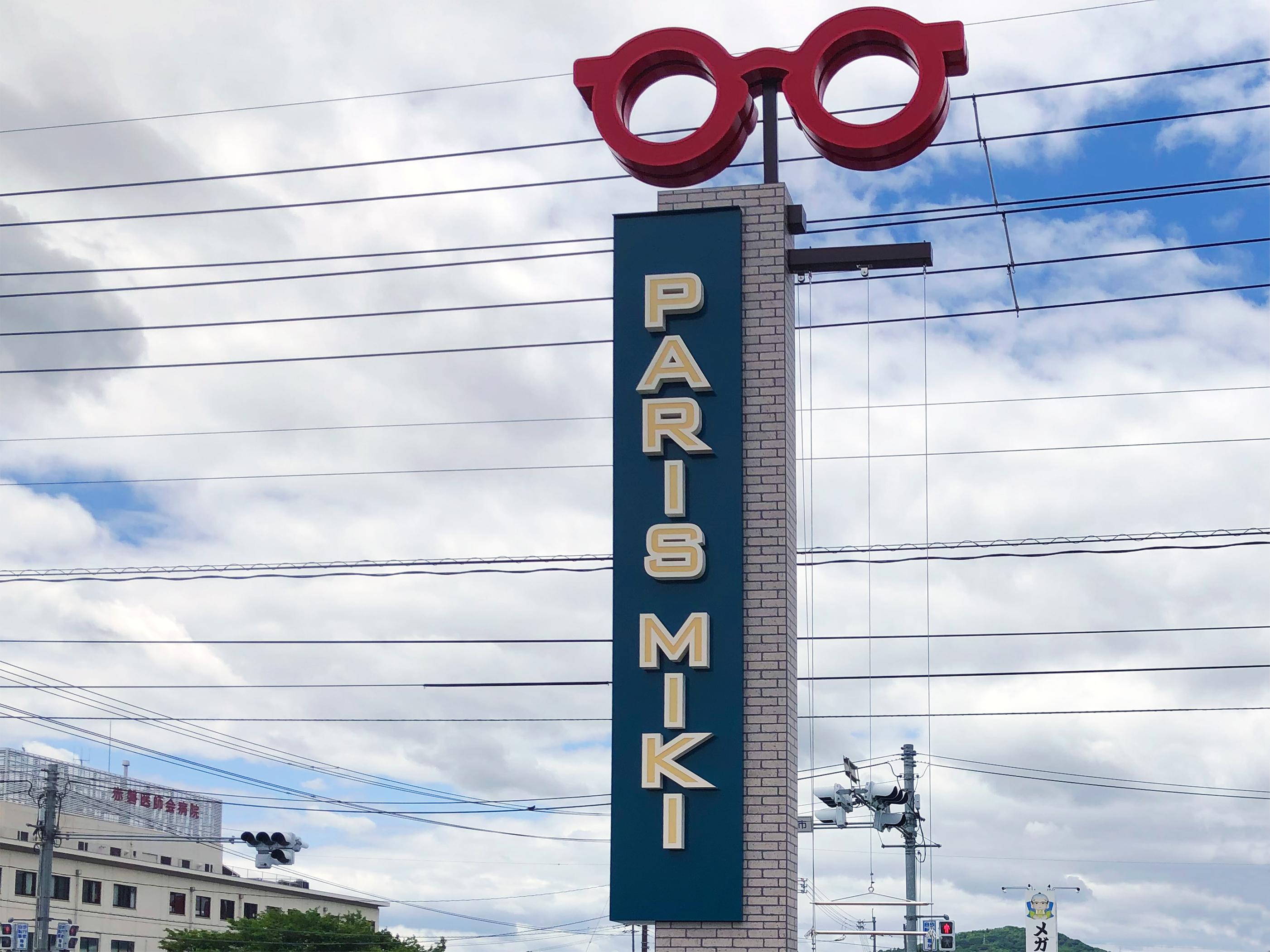 パリミキ・メガネの三城04